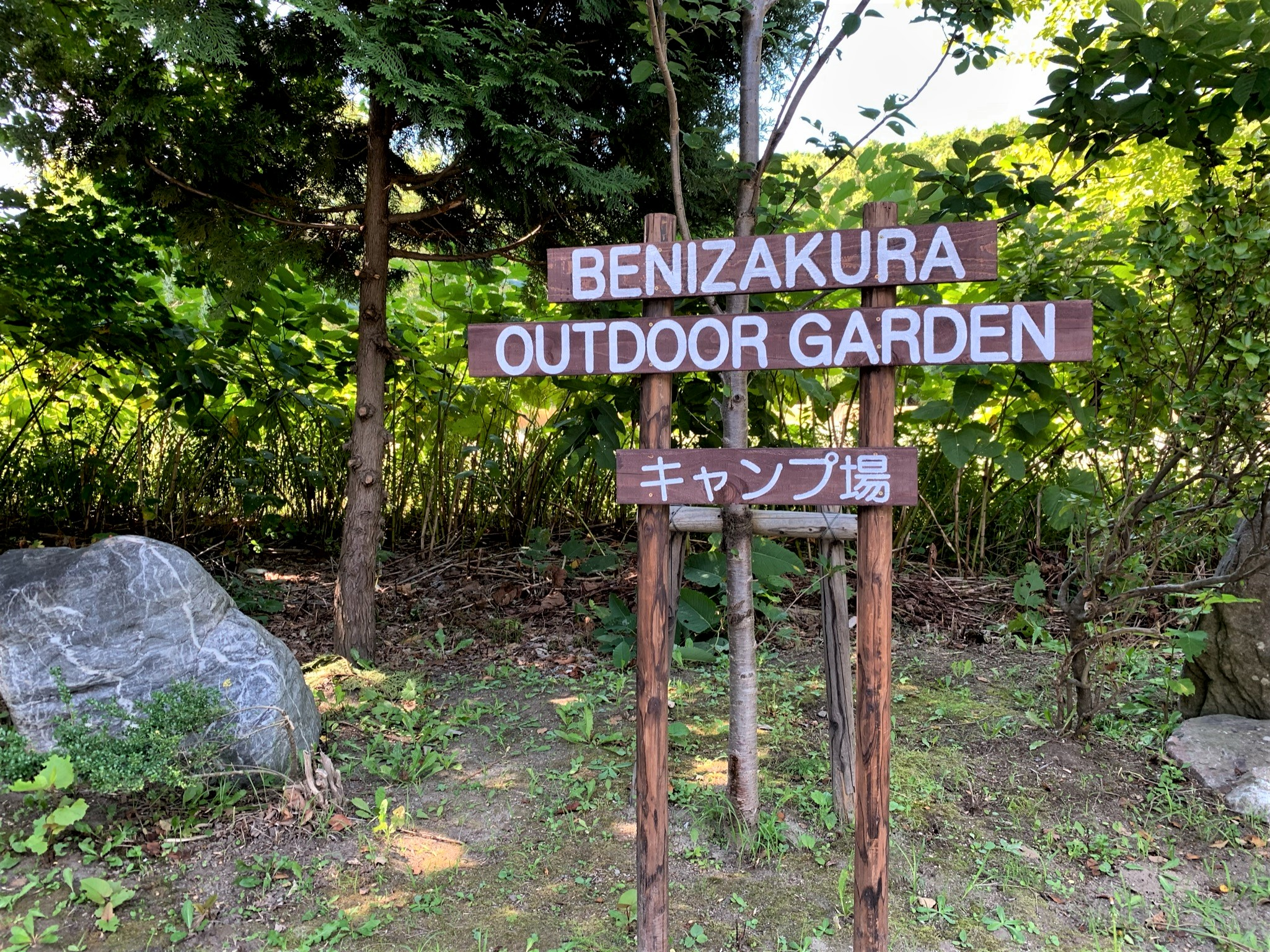 キャンプ場にカフェ、蕎麦屋まで!さらに蒸溜所もある紅櫻公園